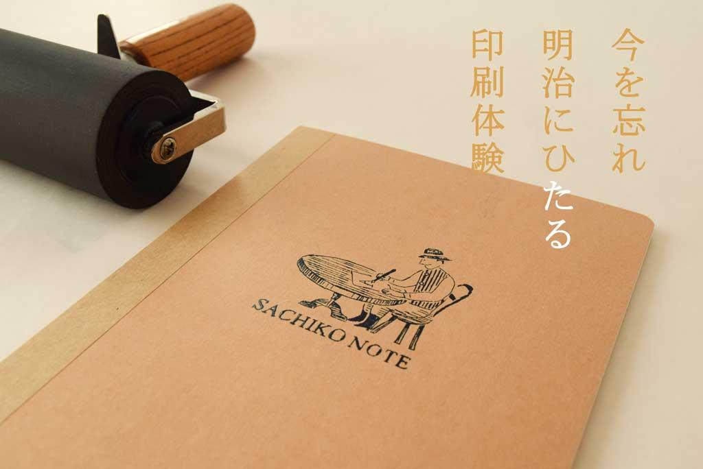 名前入りノート写真