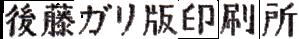 後藤ガリ版印刷所ロゴ