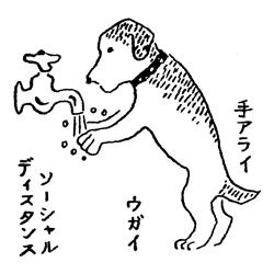 レトロイラスト 犬