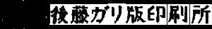 レトロ文字
