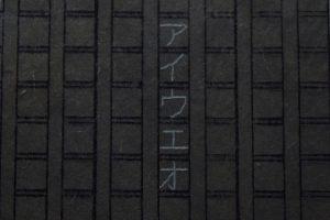 ガリ版でゴシック体文字を彫る
