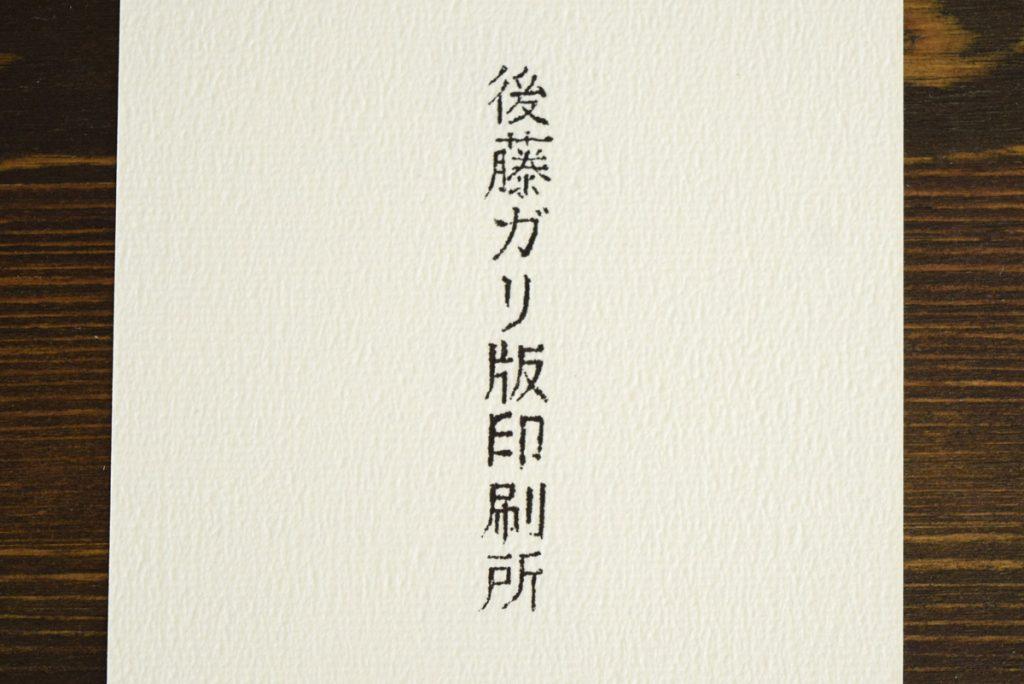 ガリ版文字